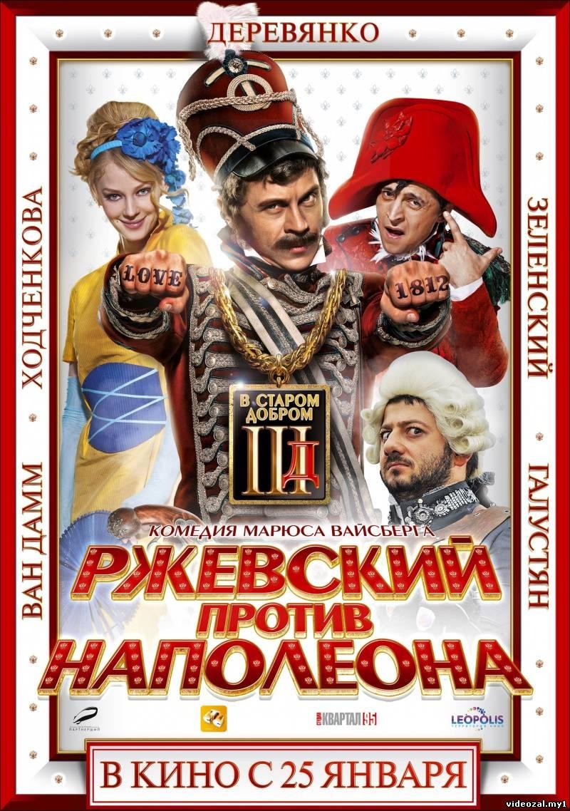 Смотреть фильм онлайн:Ржевский против Наполеона (2011)