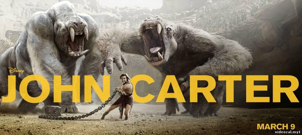 Смотреть фильм онлайн:Джон Картер (2012)